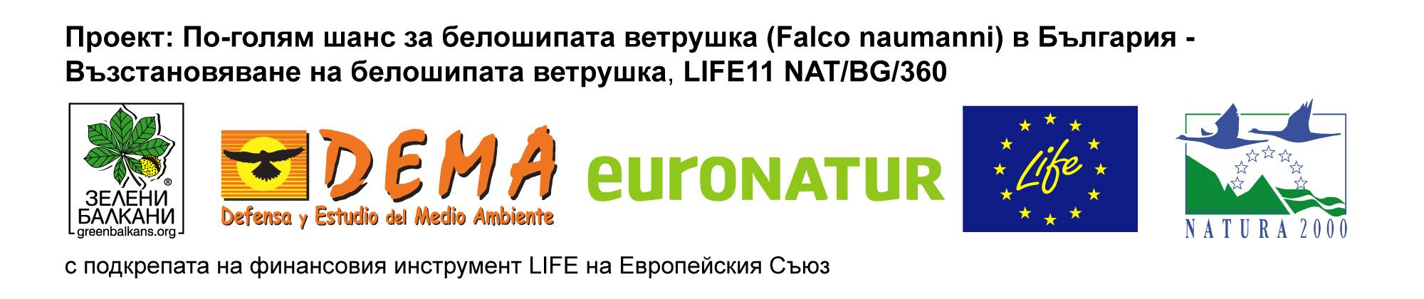 http://www.greenbalkans.org/userfiles/image/logo%20LIFE%20Falco/Blanka_LIFE_Vetrushka_bg(1).jpg